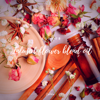 【雑貨】魔女が本気でつくる*あなただけのinfused flower blend oil (30ml)