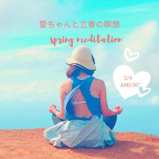 愛ちゃんと立春の瞑想(ライブ動画)
