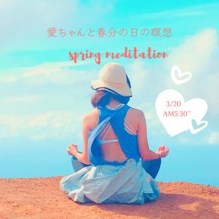 愛ちゃんと春分の日の瞑想(ライブ動画)
