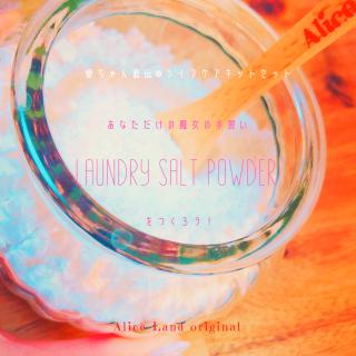 【雑貨】あなただけの魔女の手習い*Laundry SALT powderをつくろう!kit set
