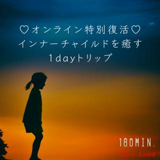 【オンライン開催】1年ぶりの限定開催*インナーチャイルドを癒す1dayトリップ(180分)