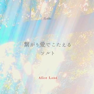 【雑貨】繋がり愛でこたえるソルト (135g)
