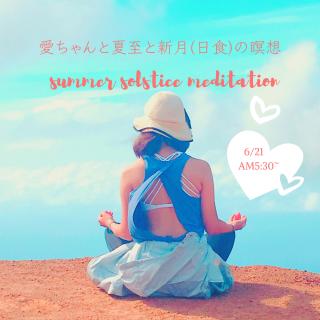 6/21 愛ちゃんと夏至と新月(日食)の瞑想(ライブ動画)
