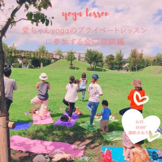 愛ちゃんのyoga プライベートレッスンに参加する会(ライブ動画*録画有)講師:かおりん