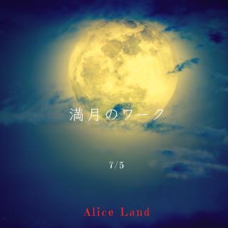 満月のワーク(60分)