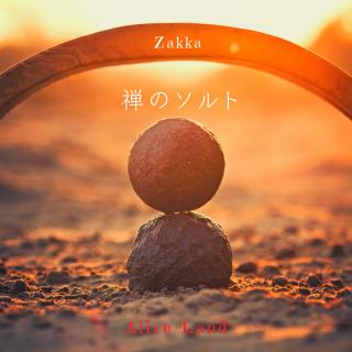 【雑貨】禅のソルト(135g)