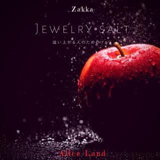 【雑貨】jewelry salt 〜這い上がる人のためのソルト〜ミニボトル
