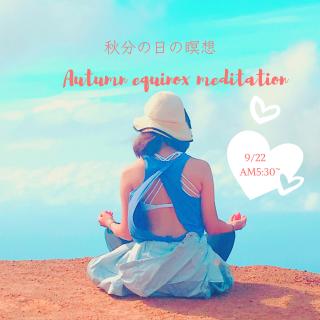 9/22 秋分の瞑想(ライブ動画)