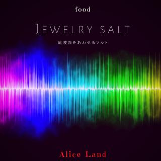 【食品】Jewelry salt *周波数をあわせるソルト    (135g)