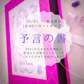 【雑貨】Alice Land  original reading book(続編)〜予言の書2021〜