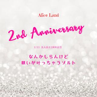 【雑貨】1/11AliceLand Anniversary2周年記念限定*なんかしらんけど願いが叶っちゃうソルト(111g)