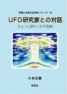 UFO研究家との対話 〜ちょっと変わった宇宙論〜