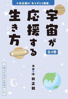 講演CD    小林正観の「ありがとう講座」 「宇宙が応援する生き方」2007年1月