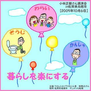 講演CD 小林正観さん講演会in佐賀県鳥栖市 「暮らしを楽にする」2009年10月6日