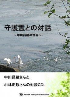 対談CD  守護霊との対話 〜中川昌蔵の世界〜 中川昌蔵さんと小林正観さんの対談CD