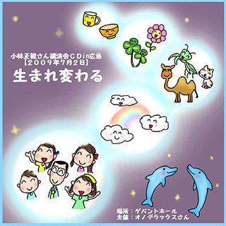 講演CD 小林正観さん講演会in広島 「生まれ変わる」2009年7月2日