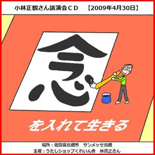 講演CD  小林正観さん講演会n佐賀県鳥栖市 「念を入れて生きる」2009年4月30日