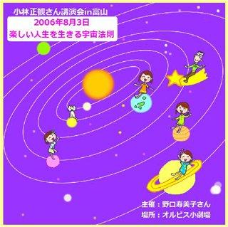 講演CD 小林正観さん講演会in富山 楽しい人生を生きる宇宙法則 2006年8月3日(木)