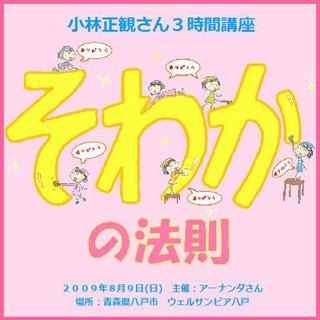 講演CD  小林正観さん3時間講座  そわかの法則 2009年8月9日
