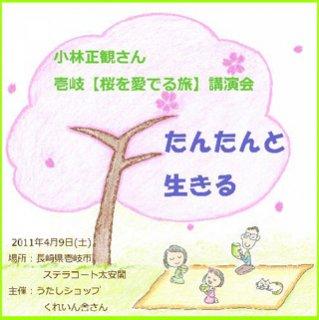 講演CD 小林正観さん壱岐「桜を愛でる旅」講演会CD たんたんと生きる 2011年4月9日
