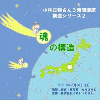 講演CD 小林正観さん3時間講座 構造シリーズ2 魂の構造 2011年7月3日