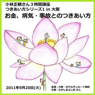 講演CD 小林正観さん3時間講座 つきあい方シリーズ1in大阪  お金、病気・事故とのつきあい方 2011年9月20日
