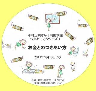 講演CD 小林正観さん3時間講座 つきあい方シリーズ1 お金とのつきあい方 2011年9月13日(火)