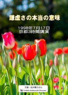 講演DVD 「謙虚さの本当の意味」1998年7月17日 京都3時間講演