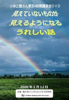 講演DVD 「見えていないものが 見えるようになる うれしい話」2000年2月12日