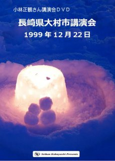 講演DVD 「長崎県大村市講演会」1999年12月22日