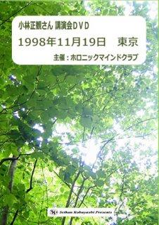 講演DVD 「 小林正観さん講演会DVD」1998年11月19日
