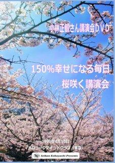 講演DVD 小林正観さん「150%幸せになる毎日 桜咲く講演会」 1999年4月10