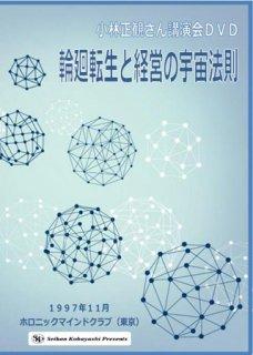 講演DVD  小林正観さん 「輪廻転生と経営の宇宙法則」 1997年11月