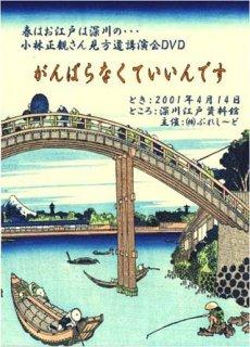 講演DVD  小林正観さん「がんばらなくていいんです」2001年4月14日