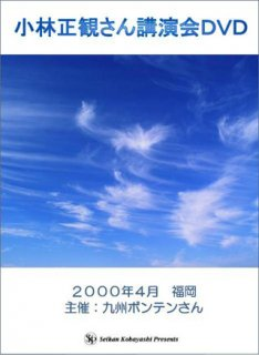 講演DVD 小林正観さん 2000年4月 福岡