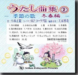 音楽CD うたし曲集� 〜季節の歌・冬春編〜