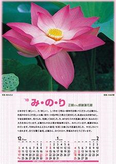 「18 み・の・り」 正観さん蓮花感謝暦2018年度版