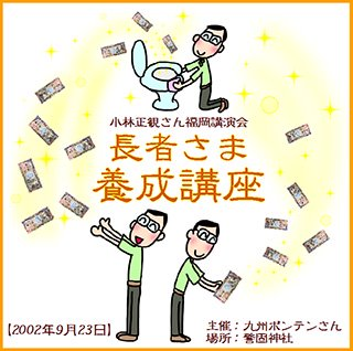 小林正観さん講演会in福岡市 「長者さま養成講座」2002年9月23日