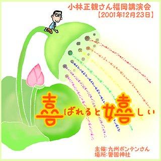 小林正観さん福岡講演会 「喜ばれると嬉しい」2001年12月23日