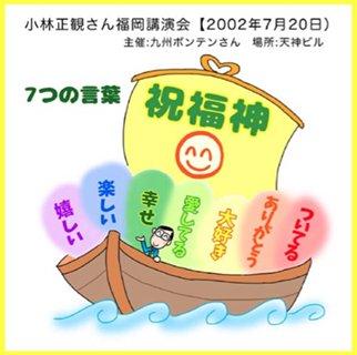 講演CD 小林正観さん講演会 「7つの言葉〜祝福神〜」2002年7月20日福岡講演会