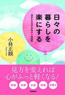 日々の暮らしを楽にする 〜今すぐ実践できる幸せの法則〜