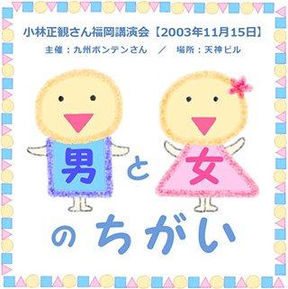 講演CD 小林正観さん講演会 「男と女のちがい」2003年11月15日in福岡講演会