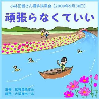 講演CD小林正観さん講演会「頑張らなくていい」2009年9月30日in博多講演会