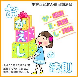 講演CD小林正観さん講演会「おかえしの法則」2003年12月24日福岡講演会