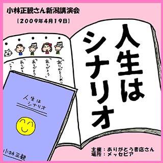 講演CD小林正観さん講演会「人生はシナリオ」2009年4月19日新潟講演会