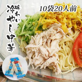 【夏限定販売】 冷やし中華 冷麺 10袋20人前スープ付き 『化粧箱入り』