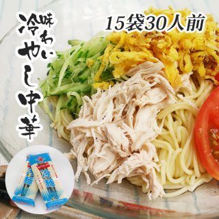 【夏限定販売】 冷やし中華 冷麺 15袋30人前スープ付き 『化粧箱入り』