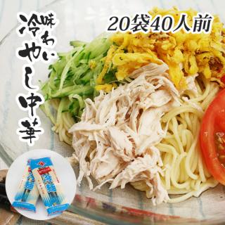 【贈答用】【夏限定販売】送料無料 冷やし中華 冷麺 20袋40人前スープ付き 『化粧箱入り』