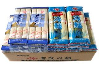 夏のひんやり麺セット(吉野ケ里そうめん10袋・冷やし中華10袋)