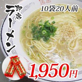 神埼即席ラーメン 10袋20人前 スープ付き 『化粧箱入り』